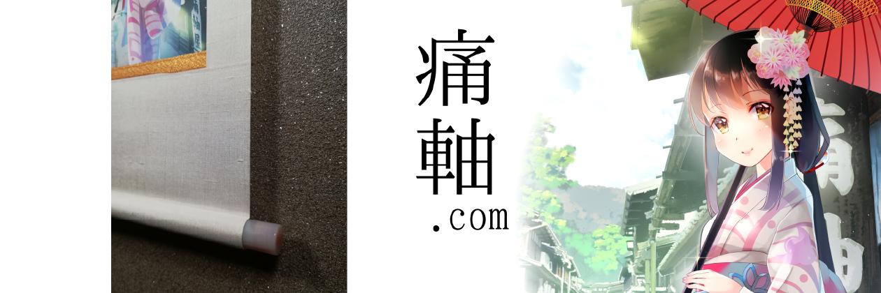痛軸.com